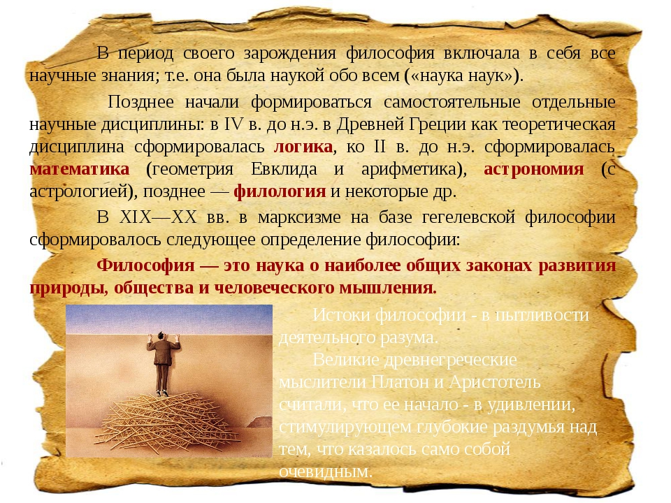 В период своего зарождения философия включала в себя все научные знания; т....
