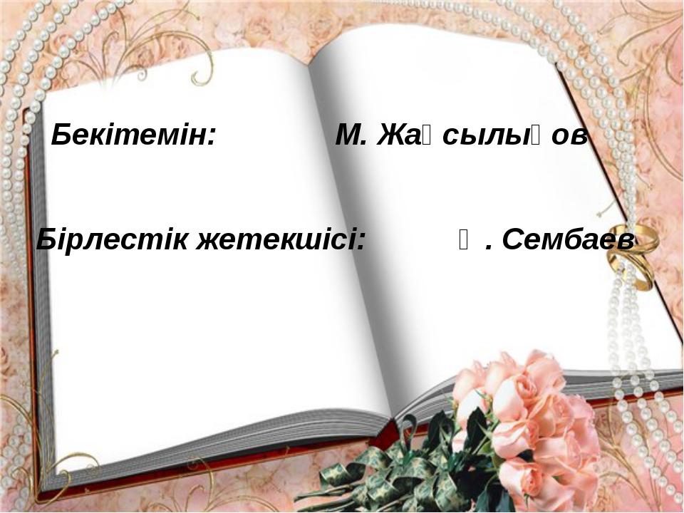 Бекітемін: М. Жақсылықов Бірлестік жетекшісі: Ә. Сембаев
