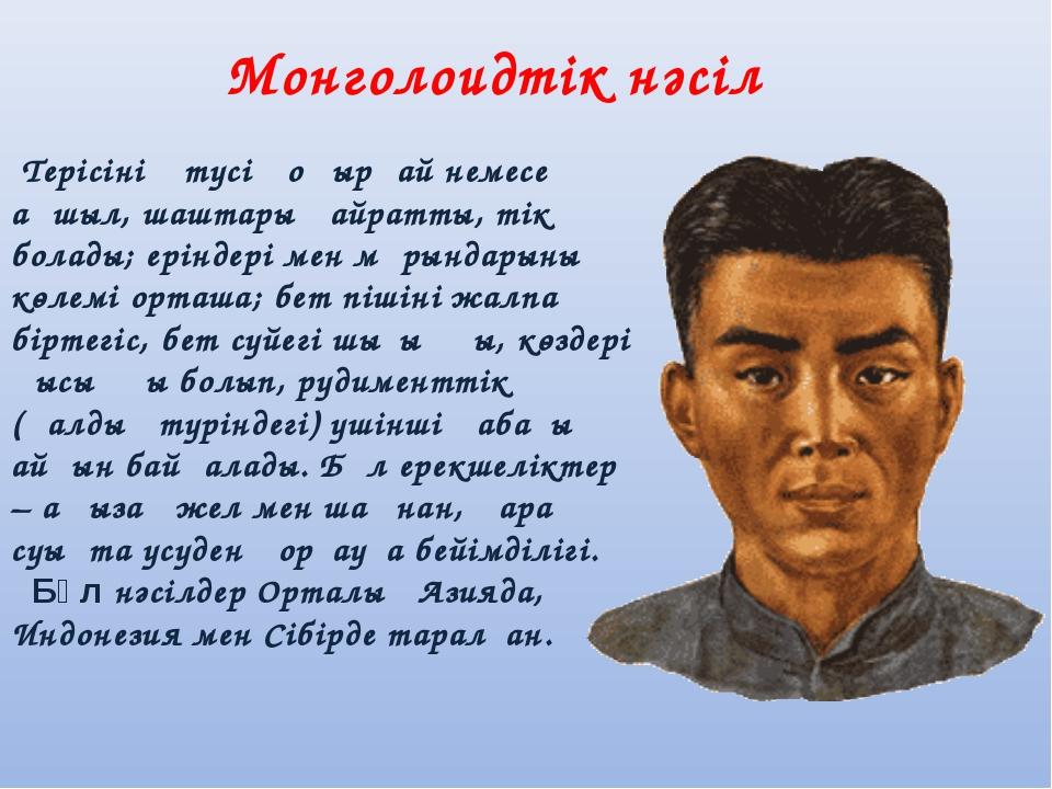 Монголоидтік нәсіл Терісінің түсі қоңырқай немесе ақшыл, шаштары қайратты, ті...