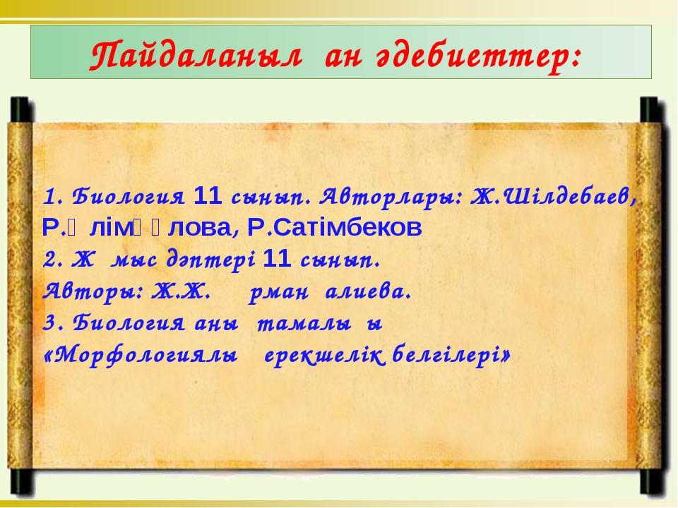 Пайдаланылған әдебиеттер: 1. Биология 11 сынып. Авторлары: Ж.Шілдебаев, Р.Әлі...