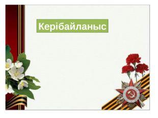 Керібайланыс
