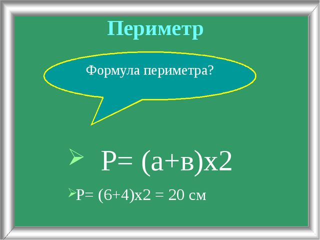 Периметр Р= (6+4)х2 = 20 см