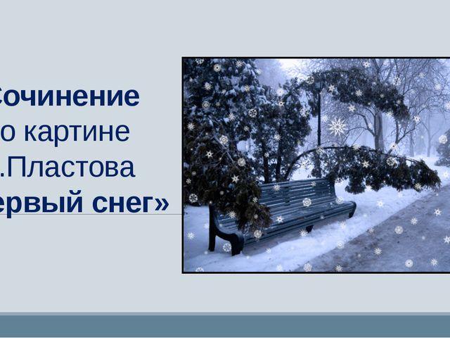 Сочинение по картине А.Пластова «Первый снег»