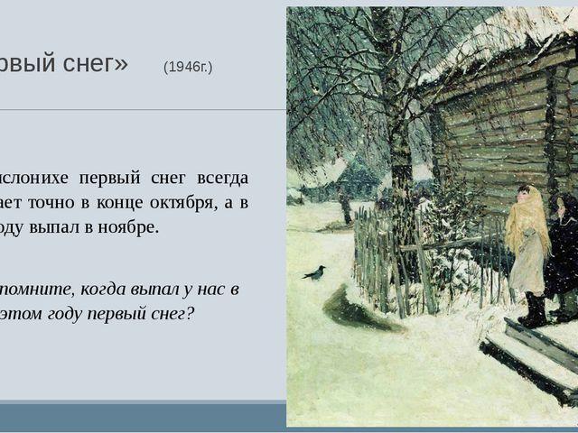 «Первый снег» (1946г.) В Прислонихе первый снег всегда выпадает точно в конц...