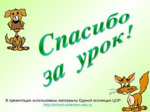В презентации использованы материалы Единой коллекции ЦОР: http://school-coll