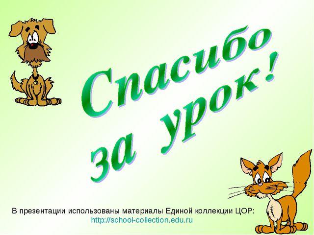 В презентации использованы материалы Единой коллекции ЦОР: http://school-coll...