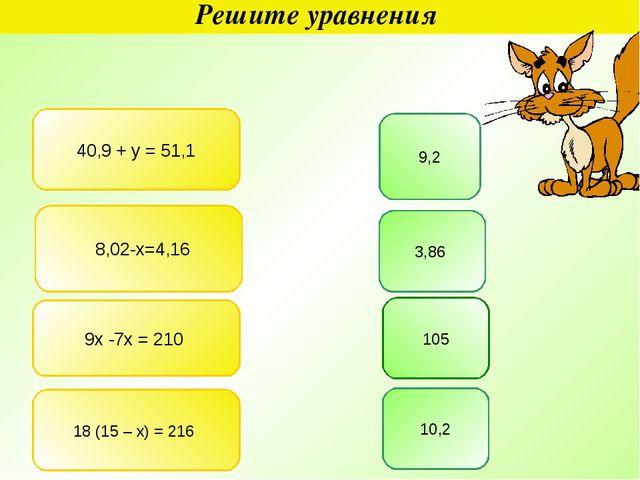 Решите уравнения 40,9 + у = 51,1 9,2 8,02-х=4,16 3,86 9х -7х = 210 105 18 (15...