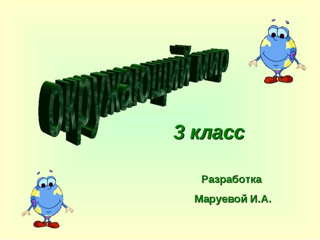 3 класс Разработка Маруевой И.А.