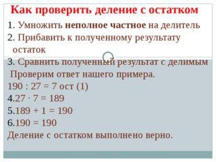 Как проверить деление с остатком Умножить неполное частное на делитель Прибав