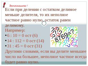 Если при делении с остатком делимое меньше делителя, то их неполное частное р