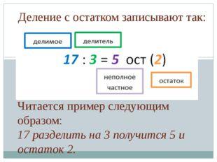 Деление с остатком записывают так: Читается пример следующим образом: 17 разд