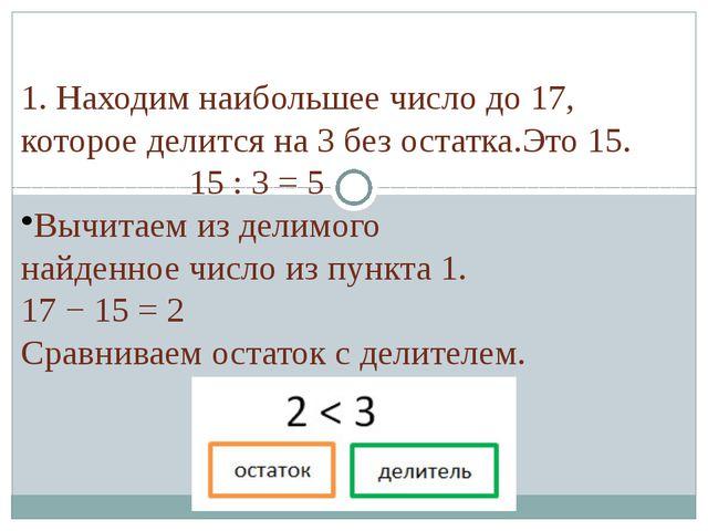 1. Находим наибольшее число до 17, которое делится на 3 без остатка.Это 15....