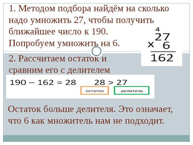 1. Методом подбора найдём на сколько надо умножить 27, чтобы получить ближайш...