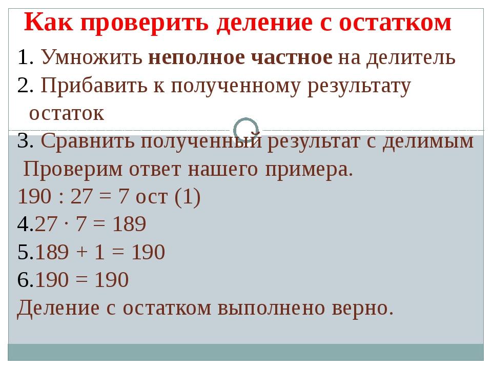 Как проверить деление с остатком Умножить неполное частное на делитель Прибав...