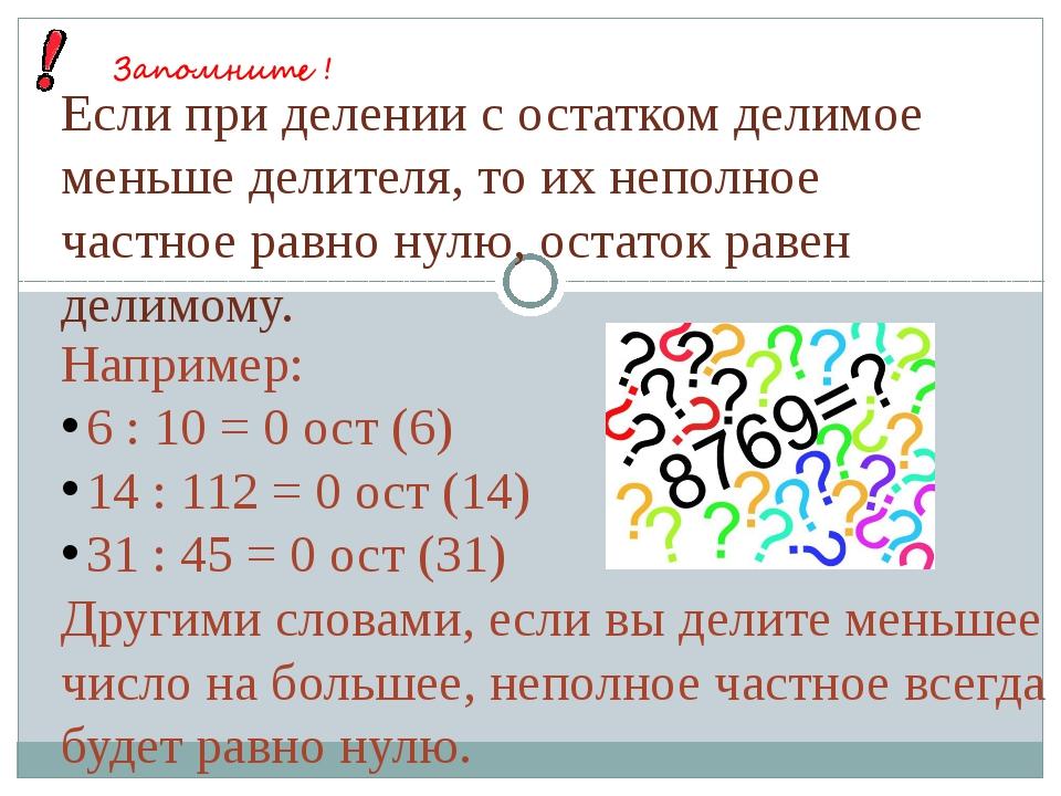 Если при делении с остатком делимое меньше делителя, то их неполное частное р...