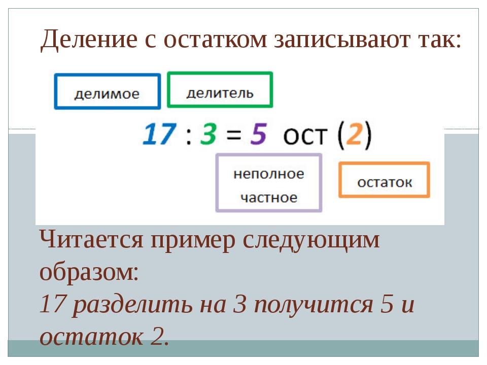 Деление с остатком записывают так: Читается пример следующим образом: 17 разд...