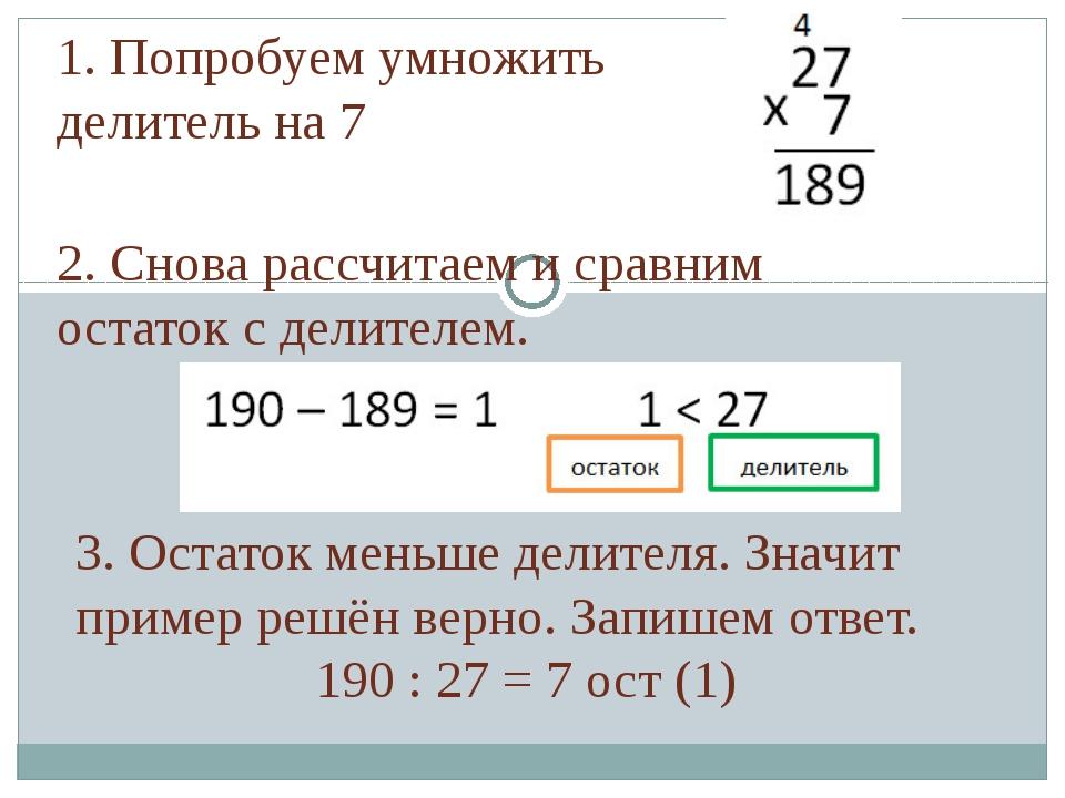 1. Попробуем умножить делитель на 7 2. Снова рассчитаем и сравним остаток с д...