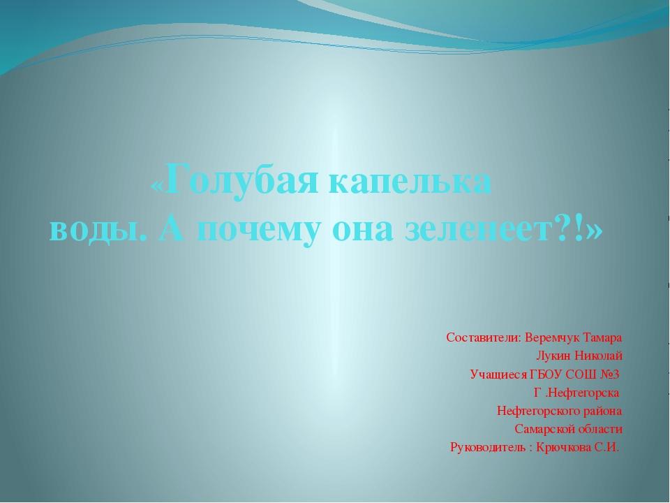 «Голубая капелька воды. А почему она зеленеет?!» Составители: Веремчук Тамар...