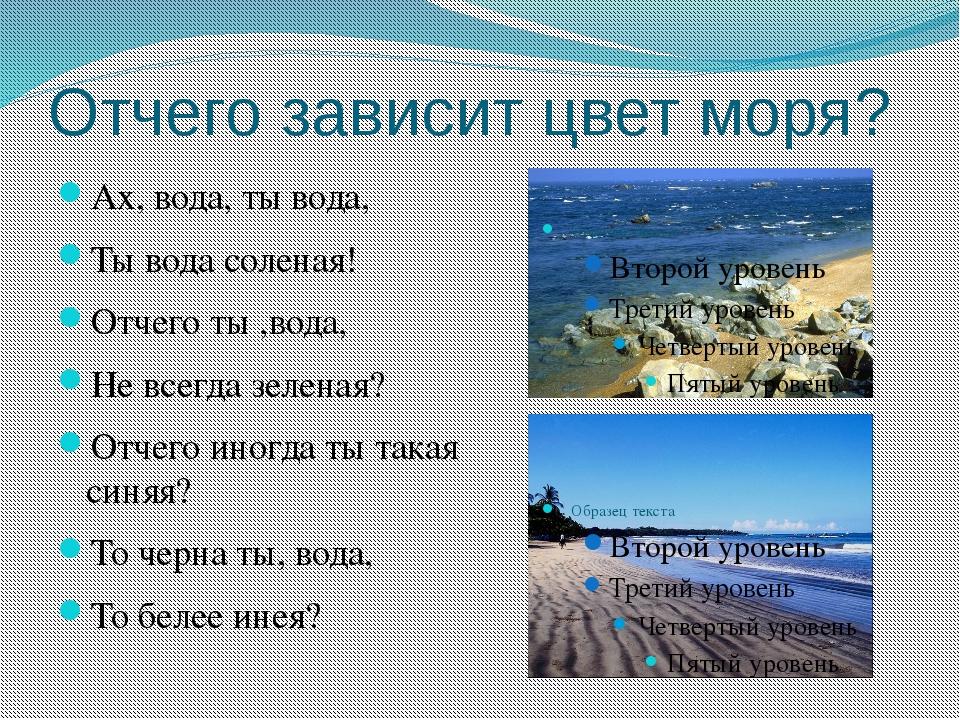 Отчего зависит цвет моря? Ах, вода, ты вода, Ты вода соленая! Отчего ты ,вода...