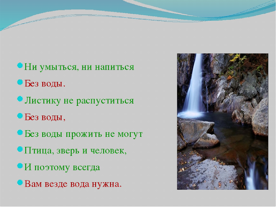 Ни умыться, ни напиться Без воды. Листику не распуститься Без воды, Без воды...