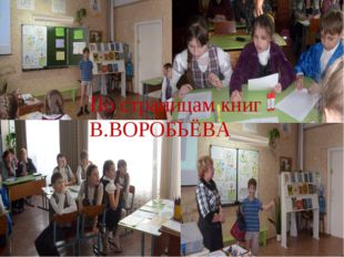 По страницам книг В.ВОРОБЬЁВА