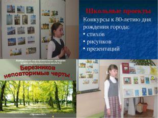 Школьные проекты Конкурсы к 80-летию дня рождения города: стихов рисунков пре