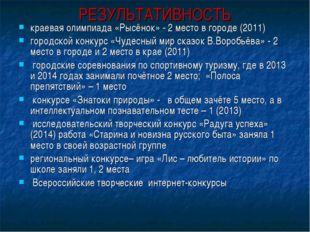 краевая олимпиада «Рысёнок» - 2 место в городе (2011) городской конкурс «Чуде