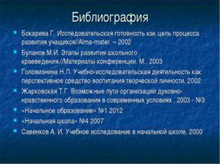 Библиография Бокарева Г. Исследовательская готовность как цель процесса разви