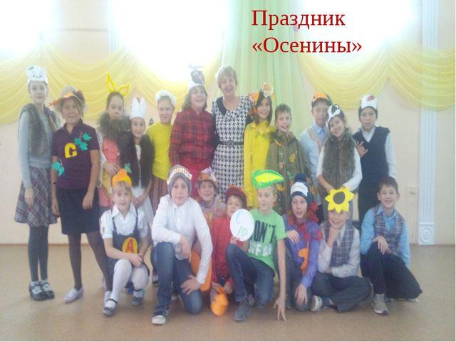 Праздник «Осенины»