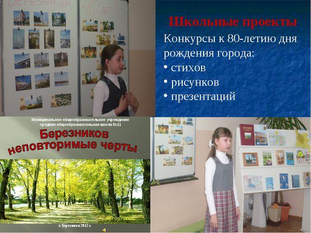 Школьные проекты Конкурсы к 80-летию дня рождения города: стихов рисунков пре...