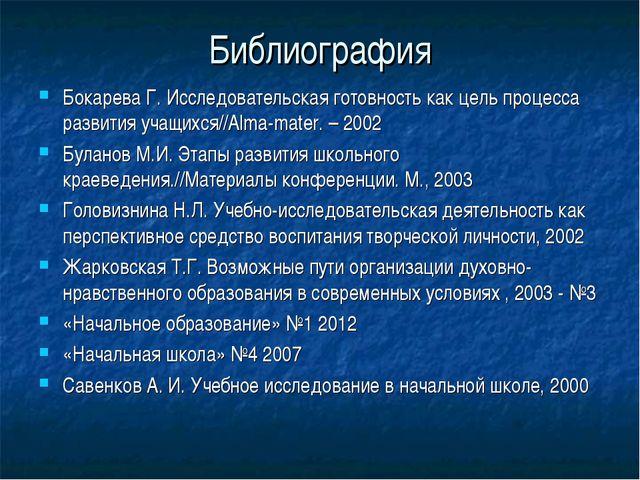 Библиография Бокарева Г. Исследовательская готовность как цель процесса разви...