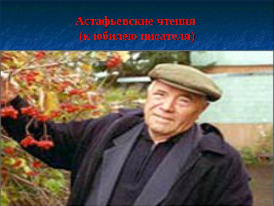 Астафьевские чтения (к юбилею писателя)