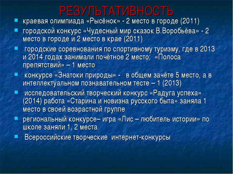 краевая олимпиада «Рысёнок» - 2 место в городе (2011) городской конкурс «Чуде...