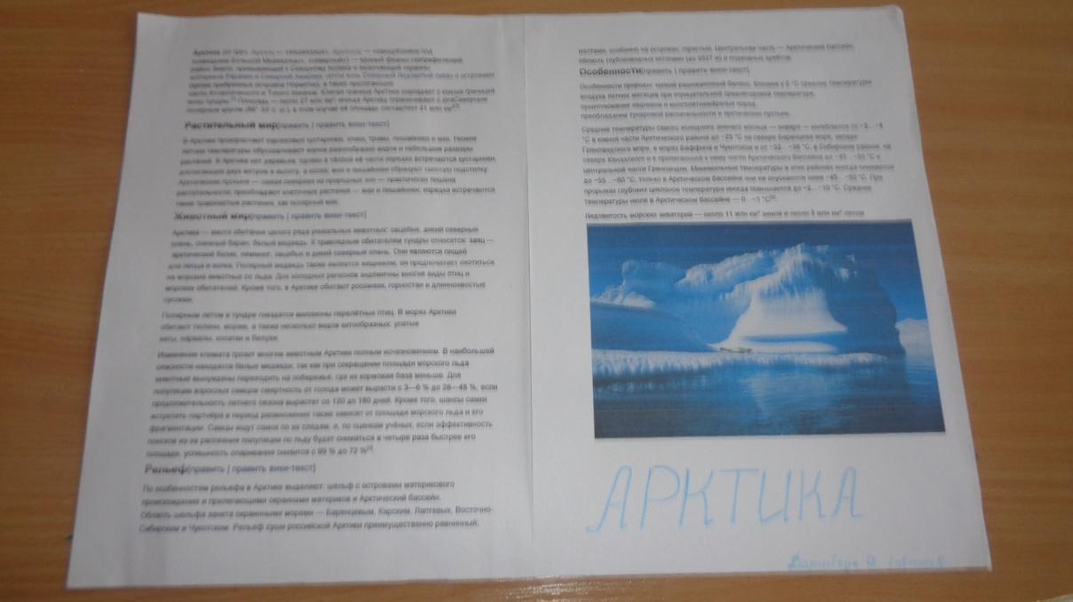 C:\Users\Светлана\Desktop\Фото Арктика\DSC02020.JPG