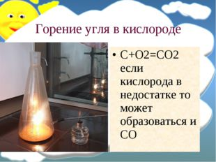 Горение угля в кислороде C+O2=CO2 если кислорода в недостатке то может образо