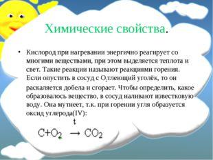 Химические свойства. Кислород при нагревании энергично реагирует со многими в