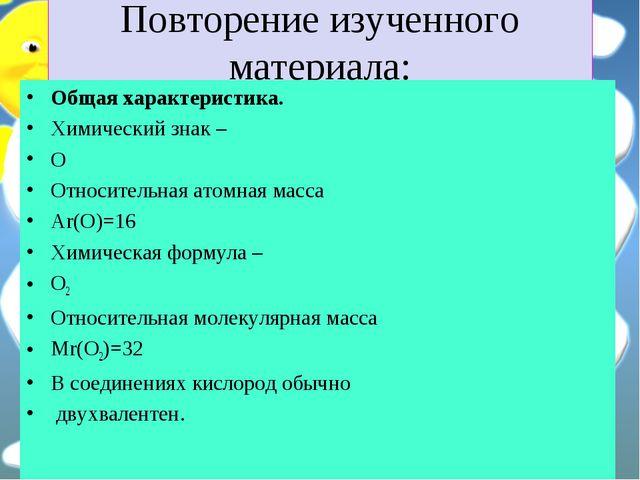 Повторение изученного материала: Общая характеристика. Химический знак – О От...
