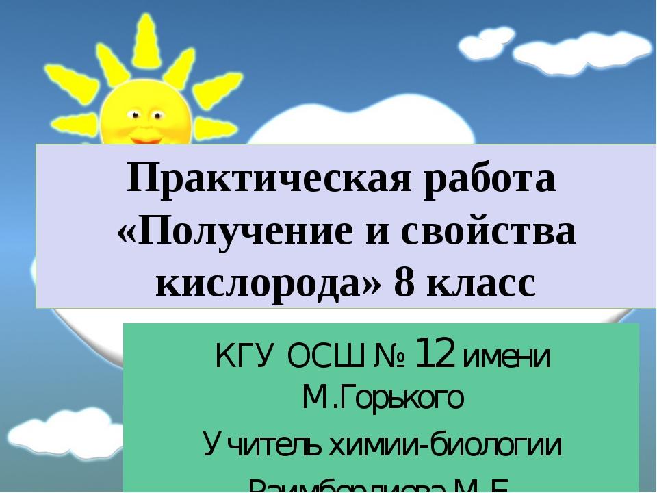 Практическая работа «Получение и свойства кислорода» 8 класс КГУ ОСШ № 12 име...