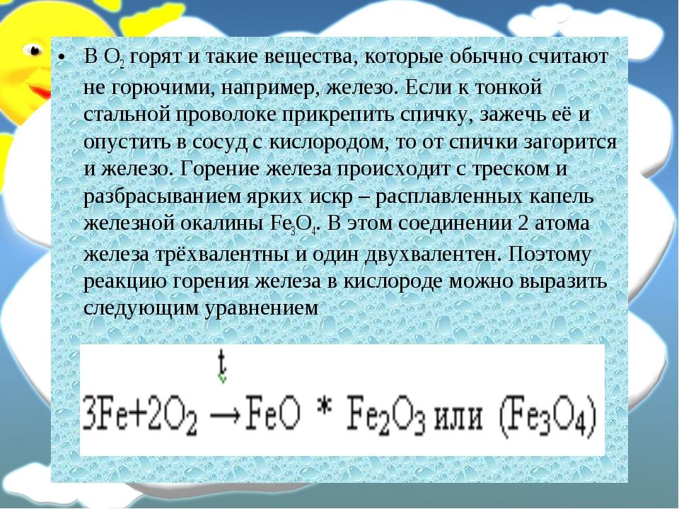 В О2горят и такие вещества, которые обычно считают не горючими, например, же...