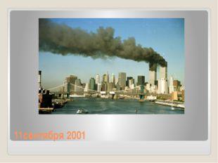 11сентября 2001
