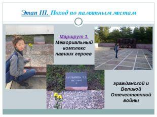 Этап III. Поход по памятным местам Маршрут 1. Мемориальный комплекс павших ге