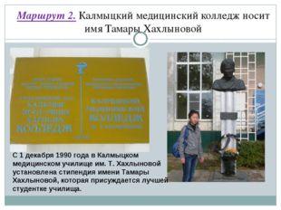 Маршрут 2. Калмыцкий медицинский колледж носит имя Тамары Хахлыновой С 1 дека