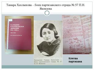 Тамара Хахлынова – боец партизанского отряда № 57 П.Н. Яковлева Клятва парти