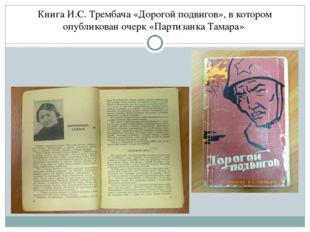 Книга И.С. Трембача «Дорогой подвигов», в котором опубликован очерк «Партизан