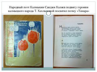 Народный поэт Калмыкии Санджи Каляев подвигу героини калмыцкого народа Т. Хах