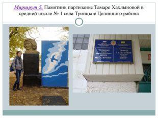 Маршрут 5. Памятник партизанке Тамаре Хахлыновой в средней школе № 1 села Тро