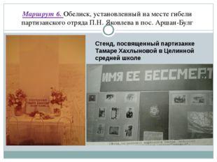 Маршрут 6. Обелиск, установленный на месте гибели партизанского отряда П.Н. Я