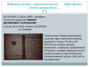 Подумать только – хрупкая калмычка Вдруг десять лучших воинов убила… ЦК ВЛКСМ