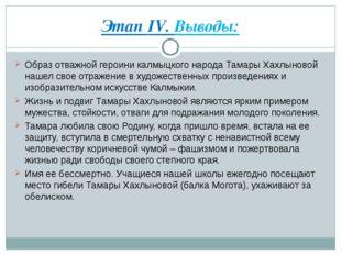 Этап IV. Выводы: Образ отважной героини калмыцкого народа Тамары Хахлыновой н