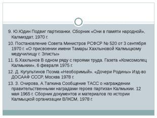 9. Ю.Юдин Подвиг партизанки. Сборник «Они в памяти народной», Калмиздат, 197